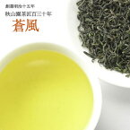 蒼風そうふう(釜炒り製緑茶)50g 送料無料(am-10)(sum)