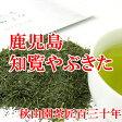 知覧茶さつまのやぶきた 80g 緑茶 煎茶 メール便(DM便)送料無料(am10))