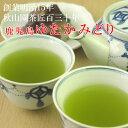ゆたかみどり 鹿児島茶 80g 送料無料 お茶 (5)