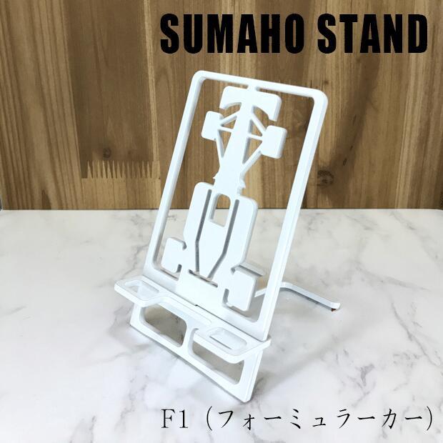 スマホスタンド 送料無料 日本製 かっこいい おしゃれ フォーミュラーカー 車 エフワン 贈り物 ギフト 誕生日 お祝い スマートフォン アイフォン を支える スタンド 鉄製 安定感あり
