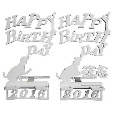 【スマホスタンド】【送料無料】犬 かわいい 誕生日 誕プレ  ハッピーバースデー ワンコ(セパレートタイプ)スマホ・iPhone対応スマホスタンド思い出に残る誕生日にしましょう。