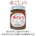 博多辛子明太子のあき津゛赤とうがらしと塩のみで作った『赤ごしょう』