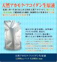 九州・玄海灘産 AKFアカモク・フコイダン生原液 1,000ccパック(冷凍)