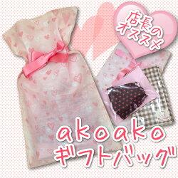 akoakostudioオリジナルギフトバッグ★200円