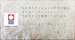 プラスワンアイテムでakokaoスリングライフがも〜っと快適に♪おにぎりの形をした愛らしいピローです★【RCPmar4】