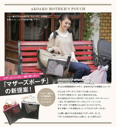 マザーズポーチ(母子手帳ケース、おむつポーチ!ママのコスメポーチなどマルチな用途でお洒落に整理)マザーズバッグのINにぜひ♪