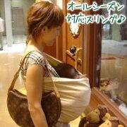 シリーズ スリング 赤ちゃん ベビーキャリー コンパクト ベビースリング