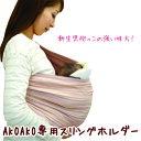 【送料無料】《新生児ベビーに推奨》AKOAKOスリングにプラスして新生児からもっと安定感!【RCPmar4】 スリング ホルダー 抱っこひも 抱っこ紐 だっこひも クッション 安定 ベビー用品 プレゼント 贈り物 出産 お祝い 出産 内祝い