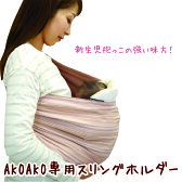 \《ホルダーという名の究極の安心感》/ AKOAKOスリングにプラスして新生児からもっと安定感!赤ちゃんぐっすり!スリングライフを快適に!スリングから降ろした時もお役立ち【RCPmar4】