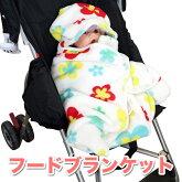 【マタニティママから園児まで!】【着る毛布】【マルチカバー】[ako*MONO]フードブランケット【RCPmar4】
