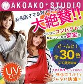 AKOAKO STUDIOのスリング、大活躍してます!
