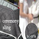 結婚式にかっこ良くキマル★セレモニースリング★リバーシブル【楽ギフ_包装】【楽ギフ_のし宛書】【RCPmar4】