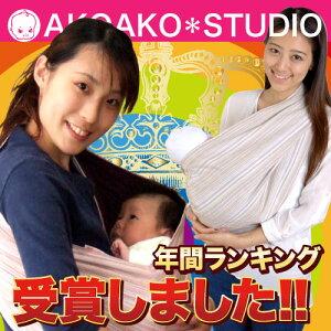 安心装着読本付!スリングで新生児からの赤ちゃん(ベビー)の育児を年中快適に。授乳やおむつ...
