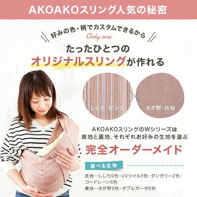 AKOAKOスリングの口コミ|新生児にも使える!使い方やサイズ選びは難しい?