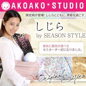 安心装着読本付!スリングで新生児からの赤ちゃん(ベビー)の育児を年中快適に。授乳やおむつ替...