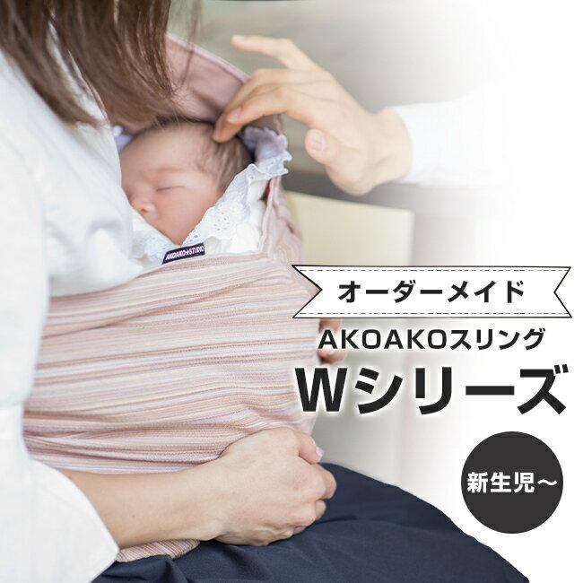 AKOAKO-STUDIO(アコアコスタジオ)『AKOAKOスリングWシリーズ』