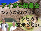【定期購入】平成28年産!「アイガモ米」玄米30kg 農薬や化学肥料を一切使わない栽培方法のコシヒカリ100% あいがも米 合鴨米