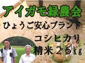 【定期購入】平成28年産!「アイガモ米」精米26kg 農薬や化学肥料を一切使わない栽培方法のコシヒカリ100% あいがも米 合鴨米