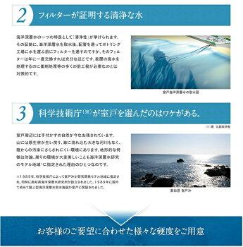 海洋深層水お試し15
