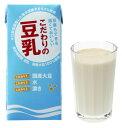【こだわりの豆乳1L×6本】国産大豆100%使用。ノンコレステロールの無調整豆乳。【成分無調整...