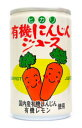 「 有機にんじんジュース」 2ケース(160g×60本)送料無料 最安値に挑戦中! 光食品 有機人参ジュース ヒカリ 無添加