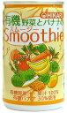 有機野菜とバナナのスムージー 160g 30本 光食品 送料無料