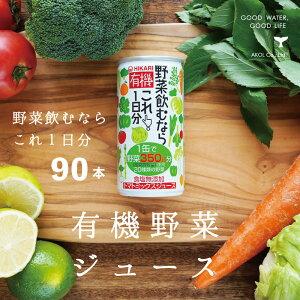 【あす楽】有機野菜ジュース 有機野菜飲むならこれ1日分 190g3ケース(90本) まとめ買い 送料無料 光食品 ヒカリ...