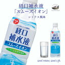 【今だけ30%OFF】経口補水液 スムーズイオン 500ml 24本 赤穂化成 脱水 ブドウ糖