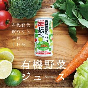 ランキング1位 有機野菜ジュース 有機野菜飲むならこれ1日分 1ケース 190g 30本 送料無料 あす楽 最安値 光食品 ヒカリ食品 有機オーガニック 無添加 有機JAS認定
