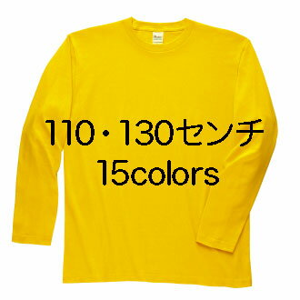 Color T-shirt (110.130 centimeters) print star Printstar #00101-LVC plain fabric SSpopular03mar13_mensfashion which there is no heavyweight long sleeves lib in