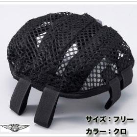 【レビュー割引5%off】高吸水・高吸湿・難燃性・消臭☆ヘルメット内部を冷やして快適に!ヘルメ...