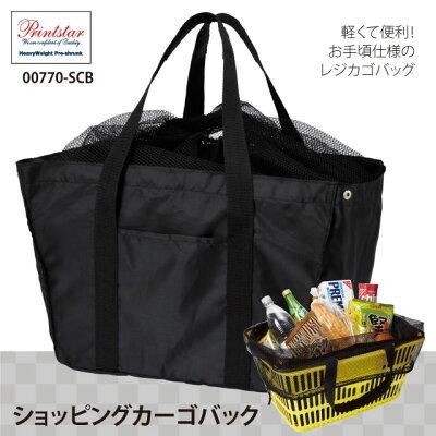 ★軽くて便利!★ショッピングカーゴバッグ#00770-SCB 【レジカゴバッグ 便利 楽 買い物 スーパ...