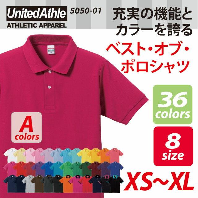 5.3オンスドライ CVC ポロシャツ #5050-01