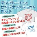 簡単作成 オリジナルTシャツお揃い 家族 クラス チーム ギフト お祝い 出産祝い テンプレート