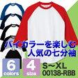 ラグランベースボールTシャツ (S〜XL) 七分袖/プリントスター Printstar #00138-RBB 無地 メンズ