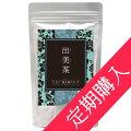 出美茶(定期購入)