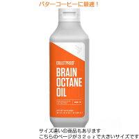 Bulletproofバレットプルーフブレインオクタンオイル473ml(BrainOctaneOil16oz)バターコーヒーオイルココナッツオイルMCTオイル