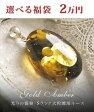 【天然琥珀】福袋【fuku099】煌めくSランクの大粒琥珀【アンバー】【ジュエリー】