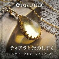 琥珀こはくのゴールドネックレス【Sランク】【ak0697】【チェーン付き】【K18ゴールドヴェルメイユ】【アンバー】【送料無料】