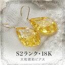 【天然琥珀】【ak0841】【S2ランク】大粒の琥珀こはくピアス【K18ピアス・ゴールドピアス】【goldhook】