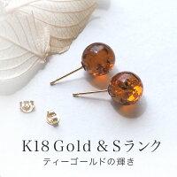 【ak0455】琥珀のK18ピアス【Sランク】アンバー【スタッドピアス】【こはく・アンバー】【smtb-kd】【送料無料】【楽ギフ_包装】【プレゼント・贈り物】【10P17Apr13】