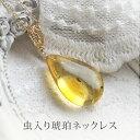 【天然琥珀】ネックレス 虫入り琥珀 こはくアクセサリー ギフト 贈り物に チェー……