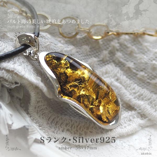 【天然琥珀】バルト海の琥珀ルース・グリーンアンバー【Sランク・36ミリ】【st0444】【Silver925】 【チェーン別売り】:琥珀専門店アクビックス