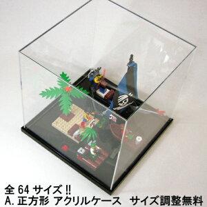 アクリル コレクション フィギュア ケース・クリアケース・ディスプレイケース・ ケース・プラモデル・プリザーブド・ミニカー