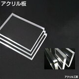 450mm×450mm板厚2mm 透明 アクリル板 (押出) アクリル板 加工OK テーブルマット・アクリルケース作りに[アクリルボード]