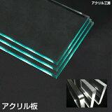 300mm×300mm板厚5ミリ ガラス色アクリル板(押出) アクリル板加工OKテーブルマット・水槽のふた・アクリルケース・コレクションケース製作にも♪