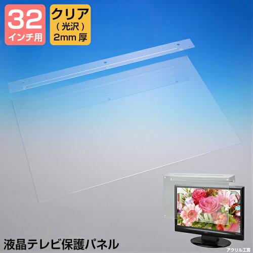 液晶テレビ 保護 パネル【液晶カバー ...