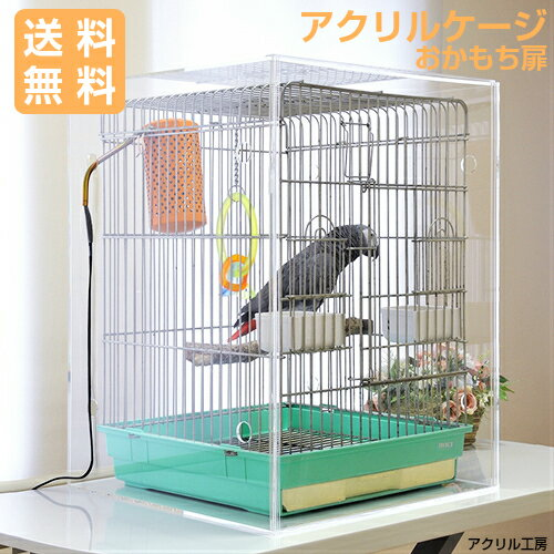 アクリルバードケージ[スリムタイプ]W545×H680×D545[オウム・鳥・小動物用アクリルケージ]アクリルケース 国産 透明 アクリル板 製作:アクリル工房