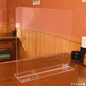 コロナウイルス 対策 アクリル 仕切り パーテーション 間仕切り 3mm厚 選べる2色・サイズ (オフィス 受付カウンター 飲食店) 感染予防 飛沫防止 仕切り板 アクリル板