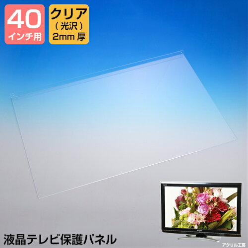 液晶テレビ保護パネル【液晶カバー 液晶パネル ...